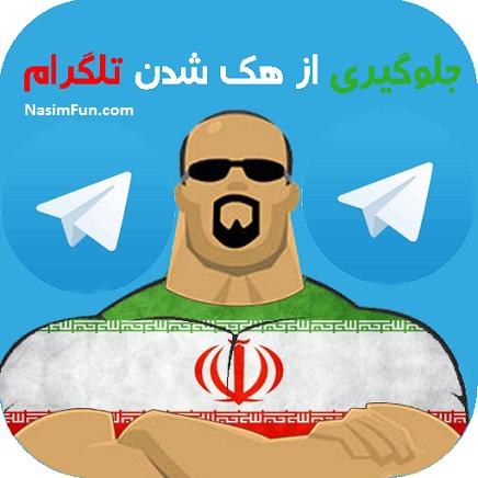 آموزش رایگان جلوگیری از هک تلگرام و اطلاعات شما