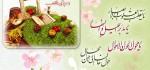 کارت پستال عاشقانه و جدید عید نوروز ۹۹