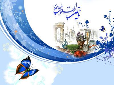 کارت پستال عاشقانه و جدید عید نوروز 95