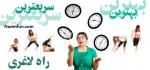 رژیم لاغری سریع ۳ روزه برای عید نوروز ۹۵