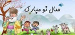 اس ام اس و پیامک خنده دار عید نوروز ۹۹