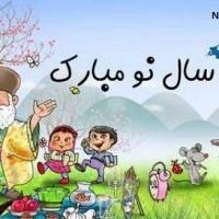 اس ام اس و پیامک خنده دار عید نوروز ۹۷