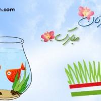 اس ام اس جدید و پیامک تبریک عید نوروز ۹۷ + عکس