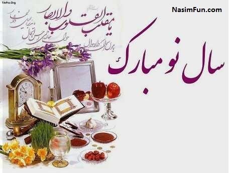 اس ام اس جدید و پیامک تبریک عید نوروز 95 + عکس