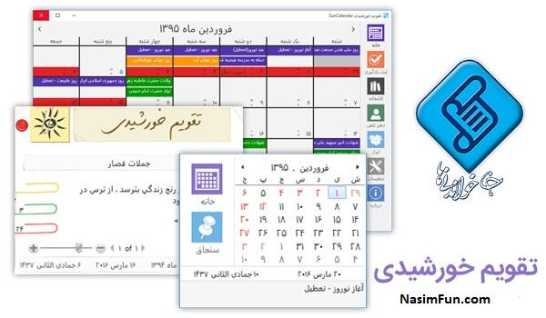 دانلود تقویم 95 برای کامپیوتر و موبایل اندروید و آیفون