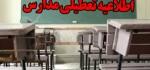 تعطیل شدن مدرسه ها روز شنبه ۲۲ اسفند ۹۴