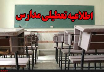 تعطیل شدن مدرسه ها روز شنبه 22 اسفند 94