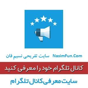 معرفی رایگان آدرس کانال تلگرام شما + بهترین کانال های تلگرام