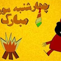 اس ام اس جدید و متن نوشته چهارشنبه سوری سال ۹۷