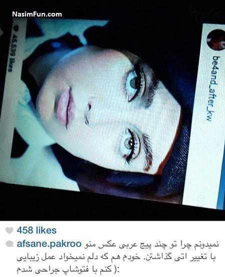 عکس افسانه پاکرو در سایت های عربی + انتقاد پاکرو