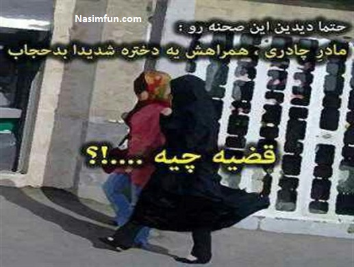بدحجابی بدتر است یا مال مردم را خوردن ؟ + عکس