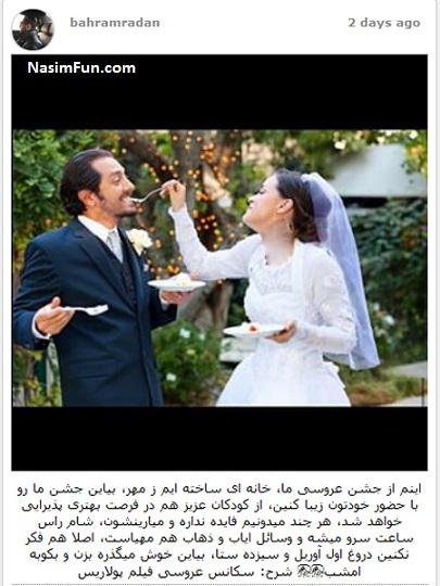 عکس ندا کلاهی همسر بهرام رادان + ازدواج بهرام رادان