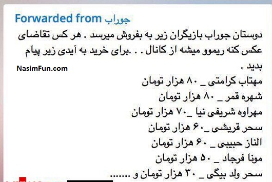 خرید جوراب بازیگران زن ایرانی در کانال تلگرام + عکس