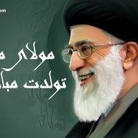 تبریک تولد امام خامنه ای رهبر انقلاب ۲۹ فروردین ۹۵