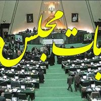 آخرین نتایج رسمی انتخابات مجلس دهم ۱۱ اردیبهشت ۹۵