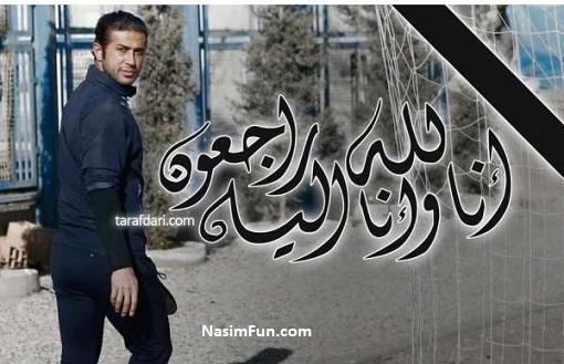 عکس 18+ جسد کالبد شکافی مهرداد اولادی در پزشک قانونی