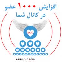 آموزش رایگان افزایش تعداد اعضای کانال تلگرام