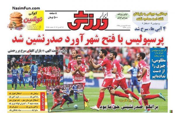 صفحه اول روزنامه های ورزشی بعد از دربی 28 فروردین 95