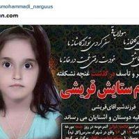 عکس واکنش بازیگران به قتل ستایش قریشی ۶ ساله