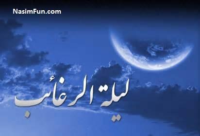 شب آرزوها لیله الرغائب سال ۹۵ چه شبی است