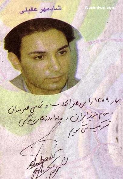 پیام تبریک شادمهر عقیلی به رهبر انقلاب + عکس