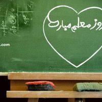 اس ام اس و پیامک جدید تبریک روز معلم