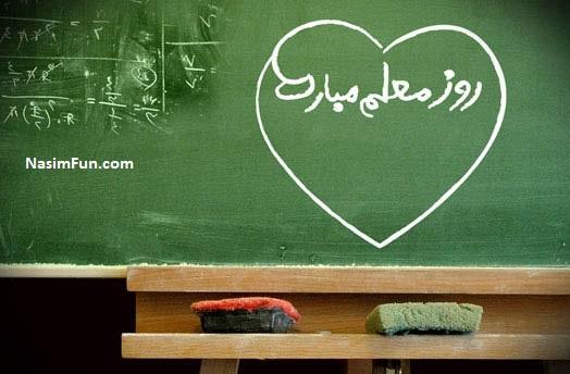 اس ام اس و پیامک جدید تبریک روز معلم اردیبهشت 95