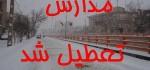 خبر تعطیلی مدارس کشور و خوزستان فردا ۲۵ فروردین ۹۵