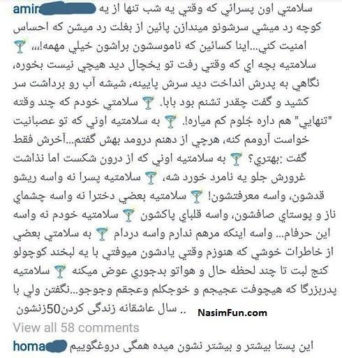 قاتل ستایش در اینستاگرامش نوشت