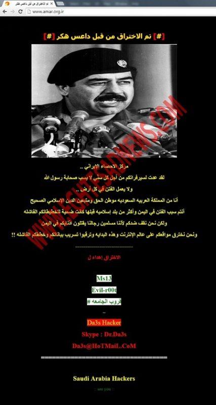 ?داعش ? مرکز ملی آمار ایران را هک کرد