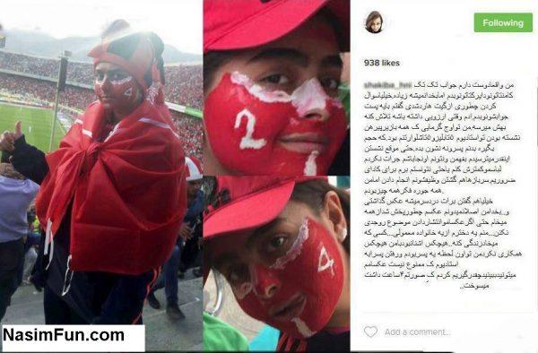 دختری پرسپولیسی که مخفیانه به استادیوم آزادی رفت