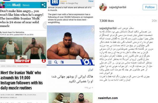 هالک ایرانی را عصبانی نکنید+پست اینستا
