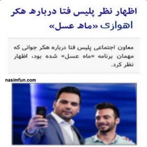 خبر خوش پلیس فتا برای شایان سعیدی (هکر)مهمان ماه عسل + عکس