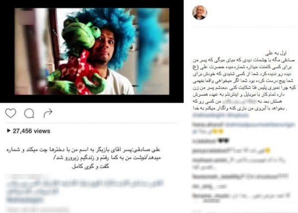 دعوای علی صادقی و احمد پور مخبر بر سر چت با دختران