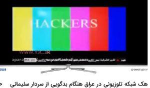 فیلم هک شبکه تلوزیونی عراقی هنگام بدگویی از سردار سلیمانی