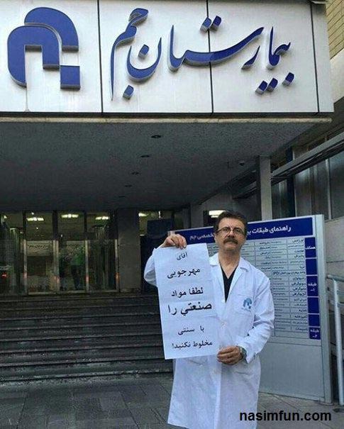 توهین زشت یکی از پرسنل بیمارستان جم به مهرجویی کارگردان سینمای ایران!! +عکس
