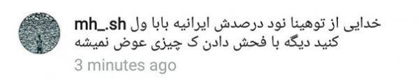 هجوم ایرانی ها به اینستاگرام پایت و واکنش فردوسی پور+عکس