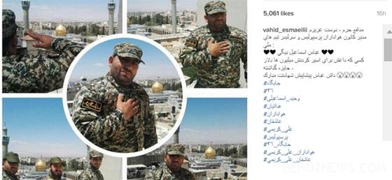 جایزه ی بزرگ داعش برای اسیر کردن این پرسپولیسی+عکس