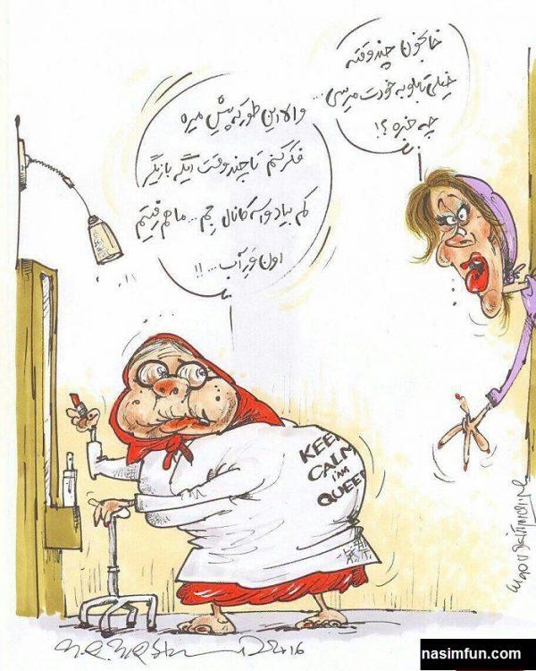 عکس کاریکاتوری خنده دار پیوستن بازیگر زن ایرانی به شبکه جمGEM