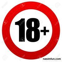 استفاده از۱۸+برای جذب نوجوانان!!!