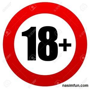 استفاده از18+برای جذب نوجوانان!!!