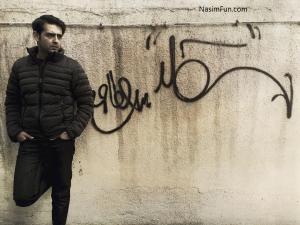 بیوگرافی امیر حسین ارمان + جدید ترین عکس های اینستاگرام او