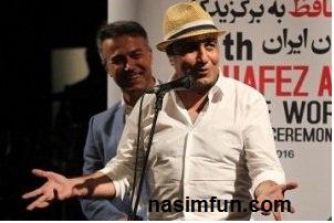 خاطره ی خنده دار رضاعطاران درجشن حافظ+عکس