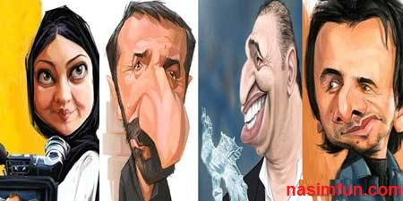 کاریکاتور جالب و دیدنی بازیگران ایرانی