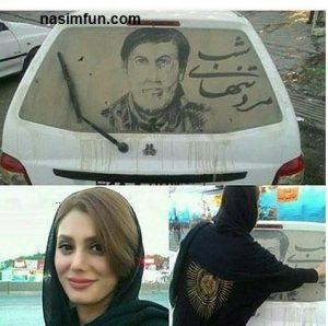 حرکت زشت دختر بی حجاب و بد حجاب در مراسم ختم حبیب+عکس