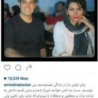 افشاگری امیرعلی نبویان درباره بیماری  همسرش!!!+عکس