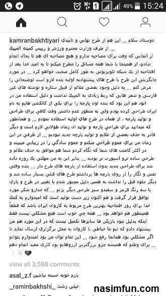 رونمایی از لباس های جدید کاروان ایران در المپیک 2016 + عکس