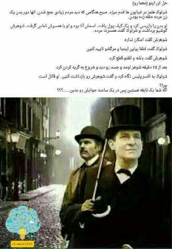 معمای عجیب شرلوک هلمز