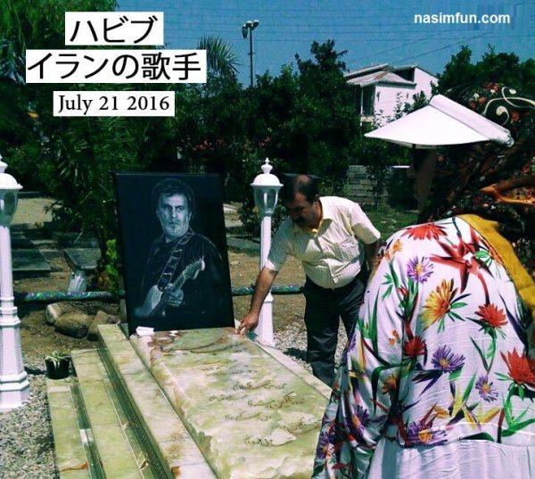 طرفدار ژاپنی حبیب محبیان برسرمزارش+عکس