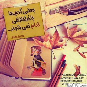 نوشته های زیبا برای رمانتیک ها